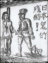 "A Chinese propaganda poster on the wall that shows ""Cruelty of the Japanese Devils!"" Photo taken by Murase."