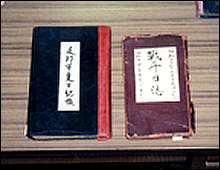 Wartime diaries unearthed by a chemical factory worker, Ono Kenji