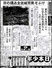 """The day to complete the conquest of the walled city of Nanking"" Tokyo Nichi Nichi newspaper evening edition on December 14, 1937."