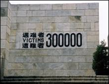 The stone wall at the entrance of the Memorial Hall for Compatriot Victims of the Japanese Military's Nanjing Massacre.