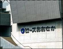 The Osaka International Peace Center, also known as Peace Osaka.