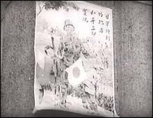 A Japanese propaganda poster.